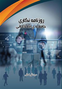 دانلود کتاب روزنامه نگاری جامعه اطلاعاتی