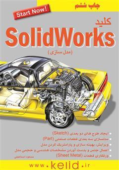 دانلود کتاب کلید SolidWorks: مدلسازی