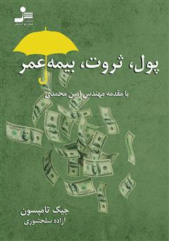 دانلود کتاب پول، ثروت، بیمه عمر