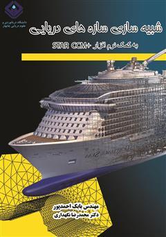 دانلود کتاب شبیه سازی سازههای دریایی به کمک نرم افزار STAR CCM+