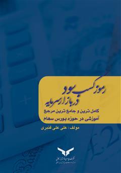 دانلود کتاب رموز کسب سود در بازار سرمایه: کاملترین و جامعترین مرجع آموزشی در حوزه بورس سهام
