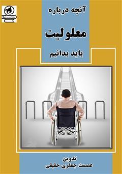 دانلود کتاب آنچه درباره معلولیت باید بدانیم
