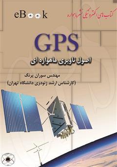 کتاب اصول ناوبری ماهواره ای