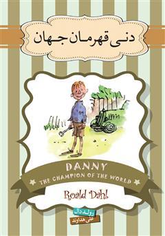 دانلود کتاب دنی قهرمان جهان