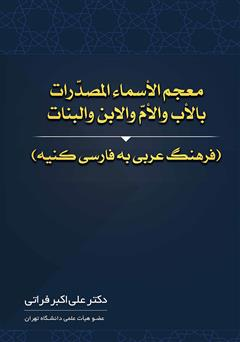 دانلود کتاب معجم الاسماء المصدرات بالاب والام والابن والبنات (فرهنگ عربی به فارسی کنیه)