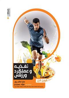 دانلود کتاب تغذیه و عملکرد ورزشی
