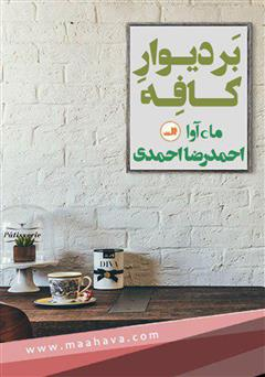 دانلود کتاب صوتی بر دیوار کافه