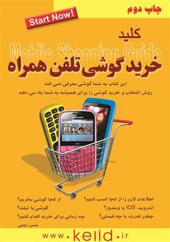 دانلود کتاب کلید خرید گوشی تلفن همراه