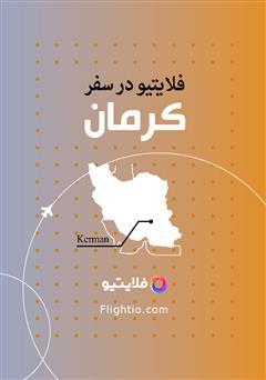 دانلود کتاب راهنمای سفر به کرمان