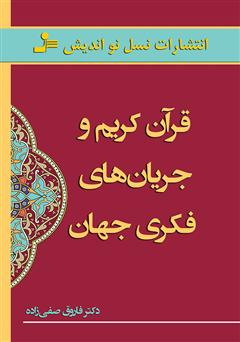 دانلود کتاب قرآن کریم و جریانهای فکری جهان