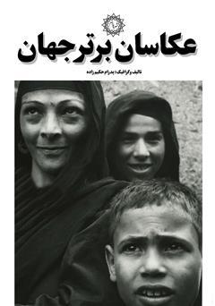 دانلود کتاب عکاسان برتر جهان