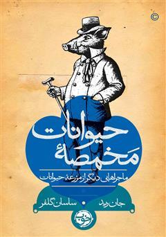 دانلود کتاب مخمصه حیوانات