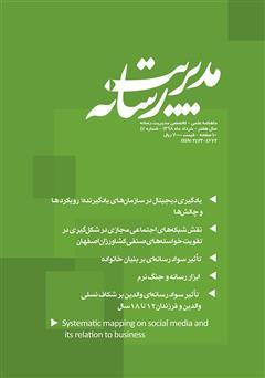 دانلود ماهنامه مدیریت رسانه - شماره 44