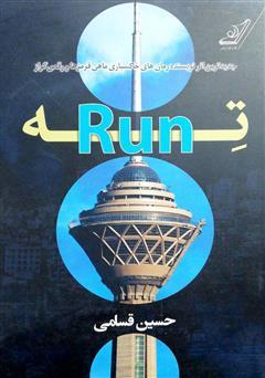 دانلود کتاب ته - Run