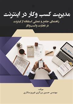 دانلود کتاب مدیریت کسب و کار در اینترنت
