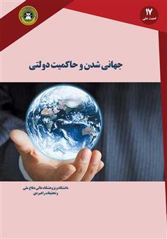 دانلود کتاب جهانی شدن و حاکمیت دولتی