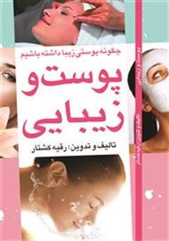 کتاب پوست و زیبایی