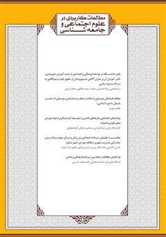 دانلود فصلنامه مطالعات کاربردی در علوم اجتماعی و جامعهشناسی - شماره 1