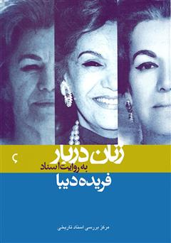 کتاب فریده دیبا: زنان دربار به روایت اسناد