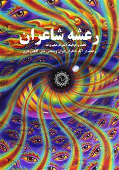دانلود کتاب رعشه شاعران: رعشه در آثار شاعران ایرانی و نقاشیهای آلکس گری