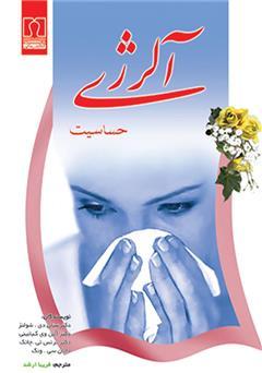 کتاب آلرژی: حساسیت