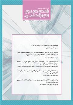 دانلود فصلنامه پژوهشهای نوین علوم مهندسی - شماره 1