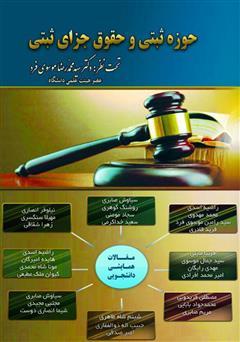 دانلود کتاب حقوق ثبتی و حقوق جزای ثبتی
