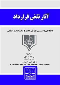 دانلود کتاب آثار نقض قرارداد در حقوق ایران (با نگاهی به قانون انگلیس و اسناد بینالمللی)