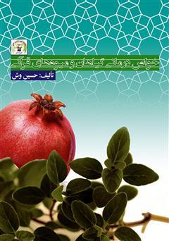 دانلود کتاب خواص درمانی گیاهان و میوههای قرآنی