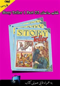 دانلود کتاب Story Teller 1 Part 22