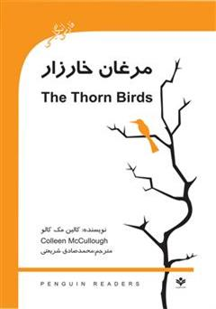 کتاب رمان مرغان خارزار (The Thorn Birds)