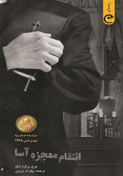 دانلود کتاب انتقام معجزه آسا