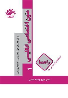 دانلود کتاب متون اختصاصی انگلیسی (1): برای دانشجویان کتابداری و اطلاعرسانی