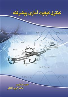 دانلود کتاب کنترل کیفیت آماری پیشرفته