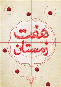 دانلود کتاب هفت زمستان: گزیده داستان کوتاه هفتم دی ماه 1357