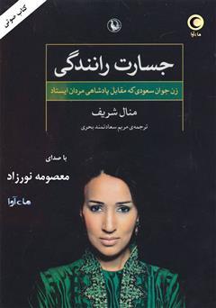 دانلود کتاب صوتی جسارت رانندگی: زن جوان سعودی که مقابل پادشاهی مردان ایستاد