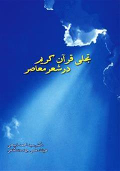 کتاب تجلی قرآن کریم در شعر معاصر