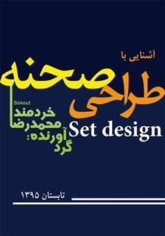 کتاب آشنایی با طراحی صحنه
