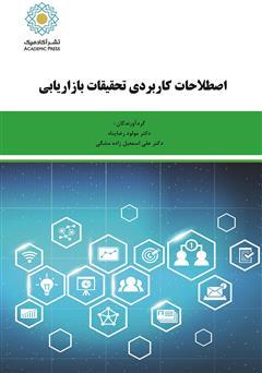 دانلود کتاب اصطلاحات کاربردی تحقیقات بازاریابی