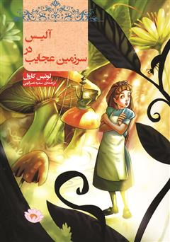 دانلود کتاب آلیس در سرزمین عجایب