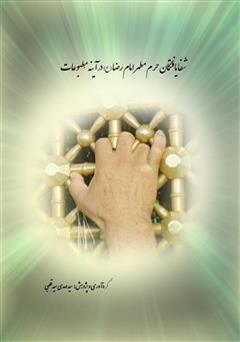 کتاب شفا یافتگان حرم مطهر امام رضا (علیهالسلام) در آینه مطبوعات