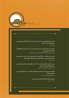 دانلود نشریه علمی تخصصی شباک - شماره 43
