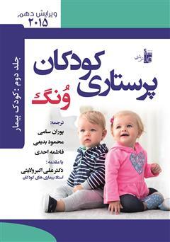دانلود کتاب درسنامه پرستارى کودکان ونگ جلد دوم: کودک بیمار