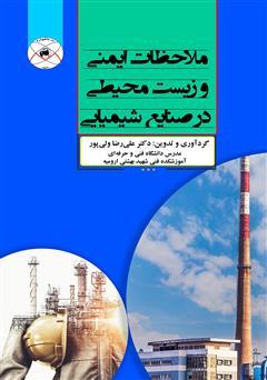 دانلود کتاب ملاحظات ایمنی و زیست محیطی در صنایع شیمیایی