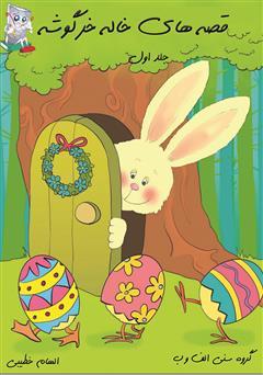 دانلود کتاب قصههای خاله خرگوشه