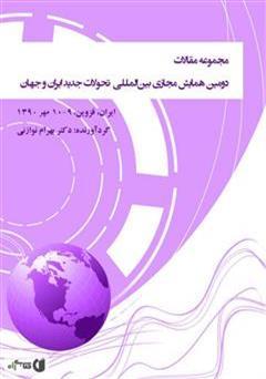 کتاب مجموعه مقالات دومین همایش مجازی بین المللی تحولات جدید ایران و جهان