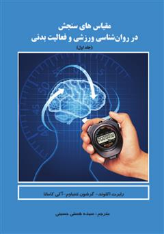 دانلود کتاب مقیاس های سنجش در روانشناسی ورزشی و فعالیت بدنی - جلد 1
