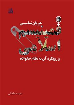 دانلود کتاب جریانشناسی فمینیسم اسلامی و رویکرد آن به نظام خانواده