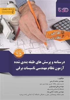 دانلود کتاب درسنامه و پرسشهای طبقهبندی شده آزمون نظام مهندسی تاسیسات برقی