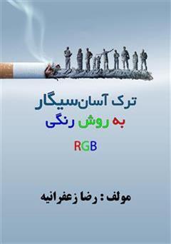 دانلود کتاب ترک آسان سیگار به روش رنگی